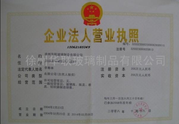 徐州华联玻璃制品有限公司